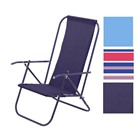 2 POSITION BRAZILIAN LOUNGE CHAIR